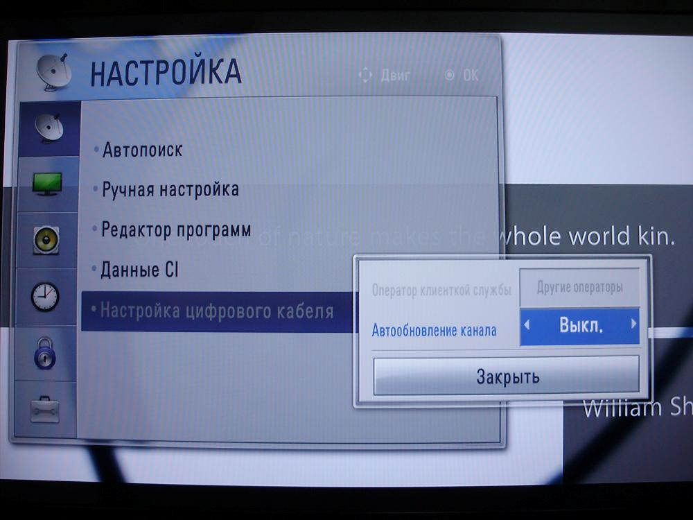 Инструкция по настройке телевизоров rubin